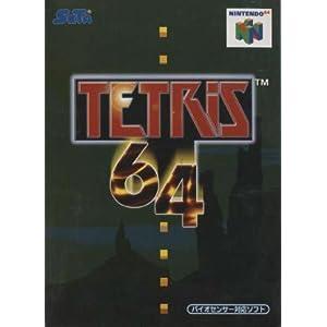 テトリス64 : 【ニンテンドー64...