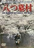 八つ墓村 DVD