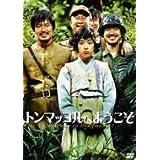 �g���}�b�R���ւ悤���� [DVD]�V���E�n�M�����ɂ��