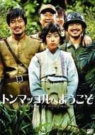 トンマッコルへようこそ [DVD] / シン・ハギュン, チョン・ジェヨン, カン・ヘジョン (出演); パク・クァンヒョン (監督)