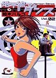 地平線でダンス 02 (ビッグコミックス)