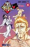 黒いラブレター 6 (ジャンプコミックス)