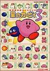 星のカービィ3―任天堂公式ガイドブック (ワンダーライフスペシャル 任天堂公式ガイドブック)