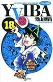 YAIBA―RAIJIN-KEN SAMURAI YAIBA KUROGANE (18) (少年サンデーコミックス)