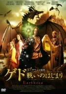 ゲド~戦いのはじまり~ [DVD]