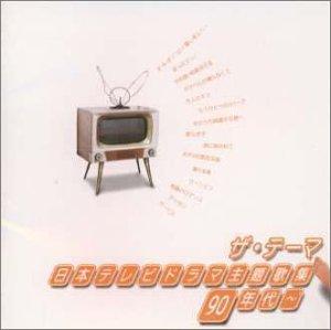 ザ・テーマ 日本テレビドラマ主題歌集 90年代