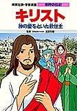 キリスト 神の愛をといた救世主 (学習漫画 世界の伝記)