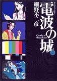 電波の城 2 (2) (ビッグコミックス)