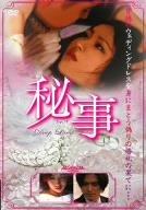 秘事 ~Deep Love~ [DVD]