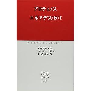 エネアデス(抄)〈1〉 (中公クラシックス)