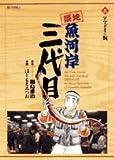 築地魚河岸三代目 (8) (ビッグコミックス)