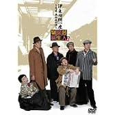 伊東四朗一座 ~急遽 再結成公演~ 喜劇 芸人誕生物 [DVD]