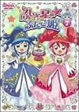 ふしぎ星の☆ふたご姫 7 [DVD]