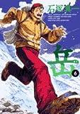 岳 6 (6) (ビッグコミックス)