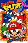 スーパーマリオくん (20) (コロコロドラゴンコミックス)