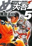 め組の大吾 (5)
