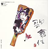 コロムビア 邦楽 名曲セレクション20 歌舞伎