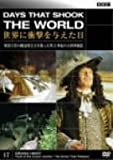 BBC 世界に衝撃を与えた日—17—~英国王室の戴冠用宝玉を狙った男と世紀の大列車強盗~ [DVD]