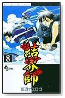 結界師 (8) (少年サンデーコミックス)