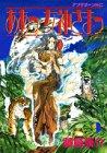 ああっ女神さまっ 第9巻 1993年11月17日発売