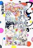 フロマンガ 1 (ビッグコミックススペシャル)