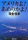 アメリカよ!あめりかよ! (集英社文庫)