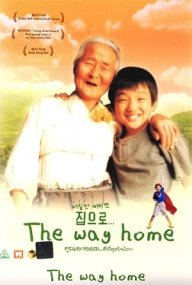 The Way Home Korean Movie Dvd (Award Winning Movie) with English Sub NTSC All region code