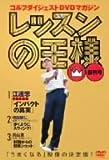 レッスンの王様 Vol.1 [DVD]