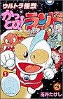 ウルトラ怪獣かっとび!ランド 1 (てんとう虫コミックス)