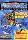 デジモンペンデュラム2 DEEP SAVERS―バンダイ公式 (Vジャンプブックス―デジタルシリーズ)