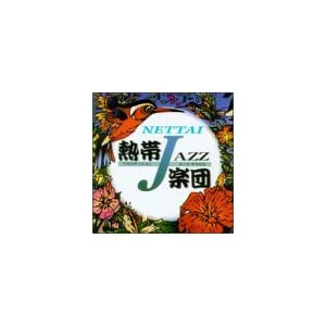 Nettai Tropical Jazz Big Band 熱帯Jazz楽団 Tropical Jazz Big Band X ~Swing Con Clave~