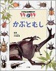 かぶとむし (21世紀幼稚園百科)
