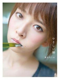 橋本奈々未 ファースト写真集『やさしい棘(とげ)』セブンネット限定表紙Ver