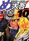 め組の大吾 (10) (小学館文庫 (そB-10))