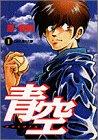 青空 (1) (ビッグコミックス)