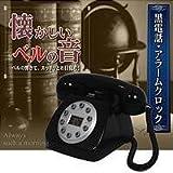 黒電話・アラームクロック