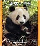 地球の宝石PRICELESS (ブルーデイブック・シリーズ)