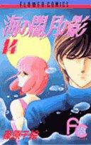 海の闇、月の影 (14) (少コミフラワーコミックス)