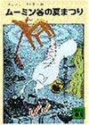 ムーミン谷の夏まつり (講談社文庫 や 16-4)