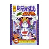 映画ドラえもん のび太と鉄人兵団 [DVD]