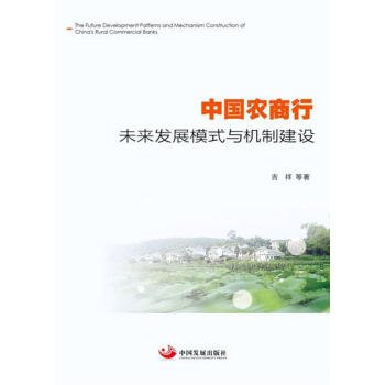 china-commercial-bank-future-development-model-and-mechanism-constructionchinese-edition