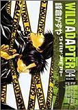 WILD ADAPTER 4 (4) (キャラコミックス)