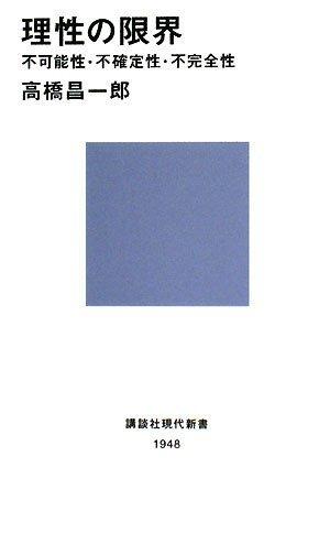 理性の限界――不可能性・不確定性・不完全性 (講談社現代新書)