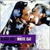 黒猫、白猫 オリジナル・サウンドトラック