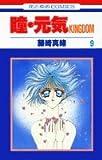 瞳・元気KINGDOM 第9巻 (花とゆめCOMICS)