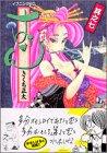 おせん 第7巻 2003年12月20日発売