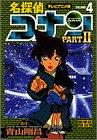 名探偵コナン―テレビアニメ版 (Part2-4) (少年サンデーコミックス―ビジュアルセレクション)