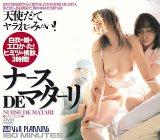 ナース DE マターリ [DVD]