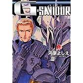 G‐SAVIOUR〈下巻〉 (集英社スーパーダッシュ文庫)