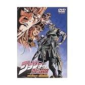 ジョジョの奇妙な冒険 Adventure.4-皇帝と吊られた男- [DVD]